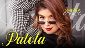 Patola |Shipra Goyal | Lyrics| Latest Punjabi Song 2020| Humble Music
