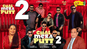 Chal Mera Putt 2 – Trailer Review Amrinder Gill , Simi Chahal