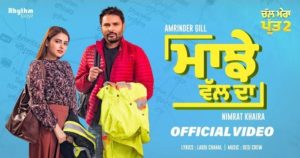Majhe Wal Da : Chal Mera Putt 2 Out Now