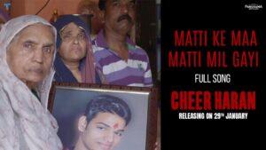 Sunil Grover Launches The Song 'Matti Ke Maa Matti Mil Gayi' From Kuldeep Ruhil's Cheer Haran
