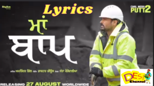 MAA BAAP SONG LYRICS : AMRINDER GILL |SIMI CHAHAL | CHAL MERA PUTT 2