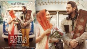 Paani Ch Madhaani: Neeru Bajwa , Gippy Grewal Movie To Release On THIS Diwali