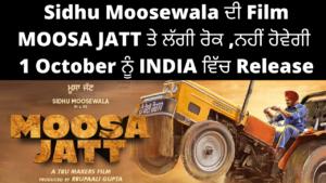 Reason Why Censor Board Banned Sidhu Moosewala Film MOOSA JATT