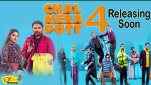 Chal Mera Putt 4 Releasing Soon : Amrinder Gill, Simi Chahal