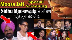 Moosa Jatt Full Movie Screening | Sidhu Moosewala With Mom Dad | Sweetaj Brar | Babbal Rai